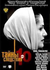 «Тайны Следствия Анна Ковальчук 15 Сезон» — 2006