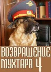 «Возвращение Мухтара-2 1 Сезон» — 1989
