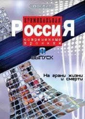 «Документальный Фильм Смотреть Криминальная Россия» / 2005