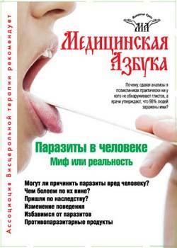 Паразиты в человеке. Миф или реальность (2009)