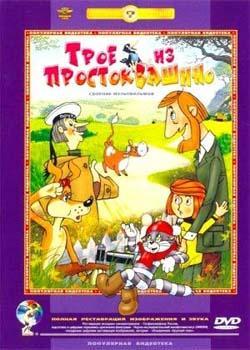 Трое из Простоквашино (1977-1984)