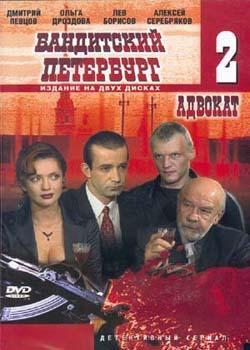 "Бандитский Петербург 2 ""Адвокат"" (2002)"