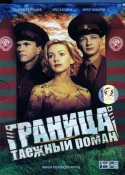 Граница: Таежный роман (2001)