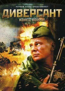 Диверсант (2004)