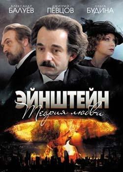 Эйнштейн. Теория любви (2013)