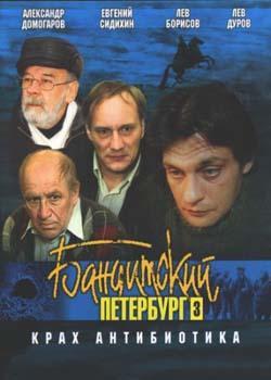 Бандитский Петербург-3. Крах Антибиотика (2001)