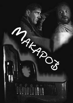 Макаров (1993)