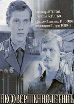 Несовершеннолетние (1976)