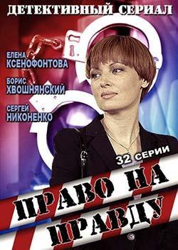 Право на правду (2012)