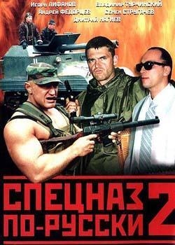 Спецназ по-русски 2 (2004)