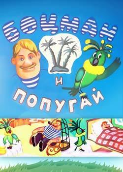 Боцман и попугай (1982)