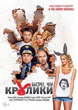 Быстрее, чем кролики (2013)