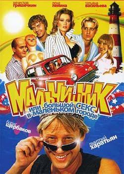 Мальчишник, или Большой секс в маленьком городе (2005)