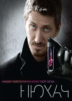 Нюхач (2013)