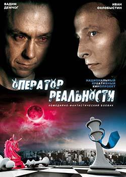 Оператор реальности (2014)