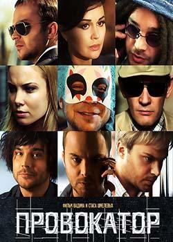Провокатор (2014)