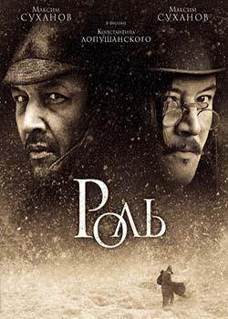 Роль (2013)