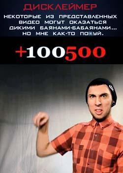 +100500 (2011)