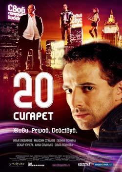 20 сигарет (2007)