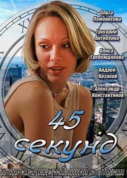45 секунд (2013)