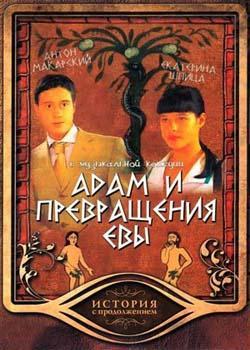 Адам и превращение Евы (2004)