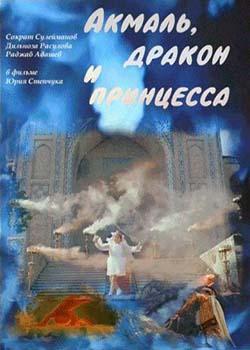 Акмаль, Дракон и Принцесса (1981)