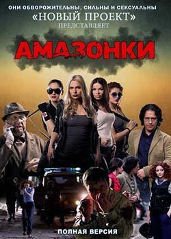 Амазонки (2011)