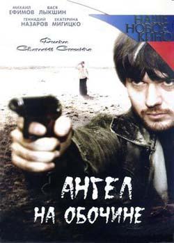 Ангел на обочине (2004)