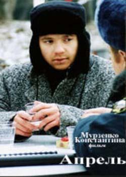 Апрель (2002)