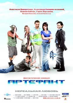 Артефакт(2009)