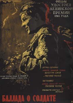 Баллада о солдате (1959)