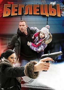 Беглецы (2011)