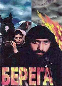 Берега (1977)