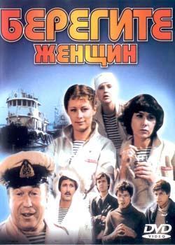 Берегите женщин (1981)
