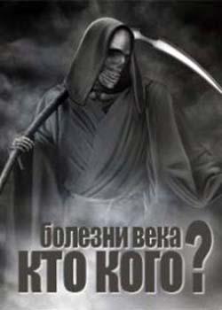 Болезни века. Кто кого? (2013)
