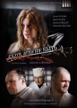 Быть или не быть (2011)