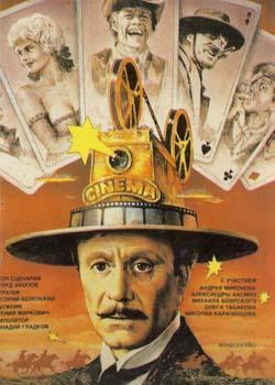 Человек с бульвара Капуцинов (1987)