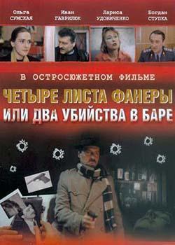 Четыре листа фанеры, или Два убийства в баре (1992)