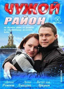 Чужой район (2012)