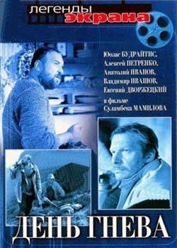 День гнева (1985)
