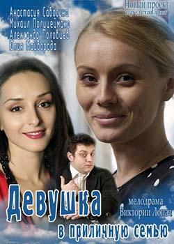 Девушка в приличную семью (2012)