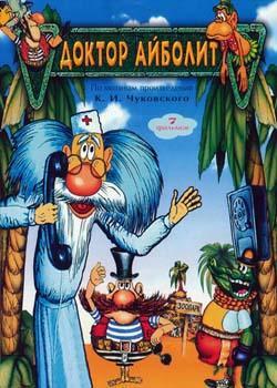 Доктор Айболит (1985)