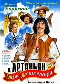 Д`Артаньян и три мушкетера (1978)