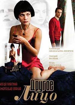 Другое лицо (2008)