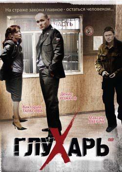 Глухарь (2008)