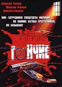 Гончие (2006)