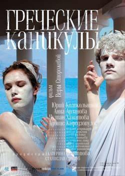 Греческие каникулы (2005)