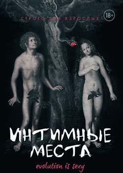 Интимные места (2013)