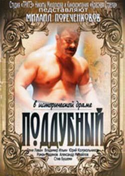 Иван Поддубный (2013)