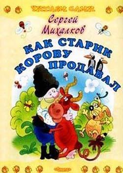Как старик корову продавал (1980)